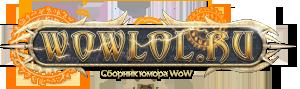 Wowlol в соц сетях, rss, на главной яндекса
